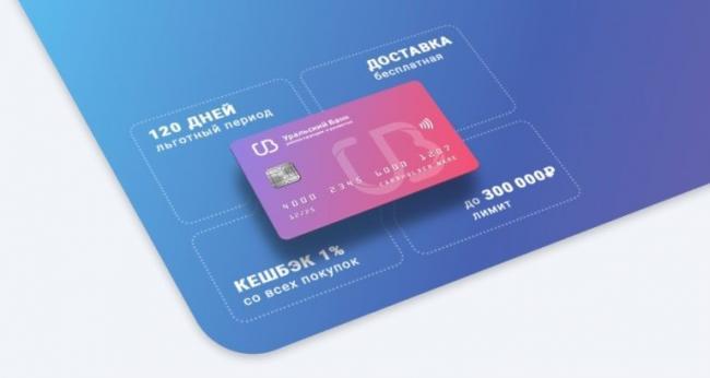 Keshbek-v-UBRiR-za-pokupki-po-karte-e1560513555639.jpg