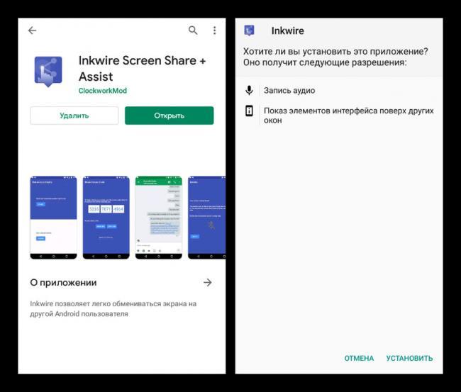 ustanovka-prilozheniya-inkwire-screen-share-na-android.png
