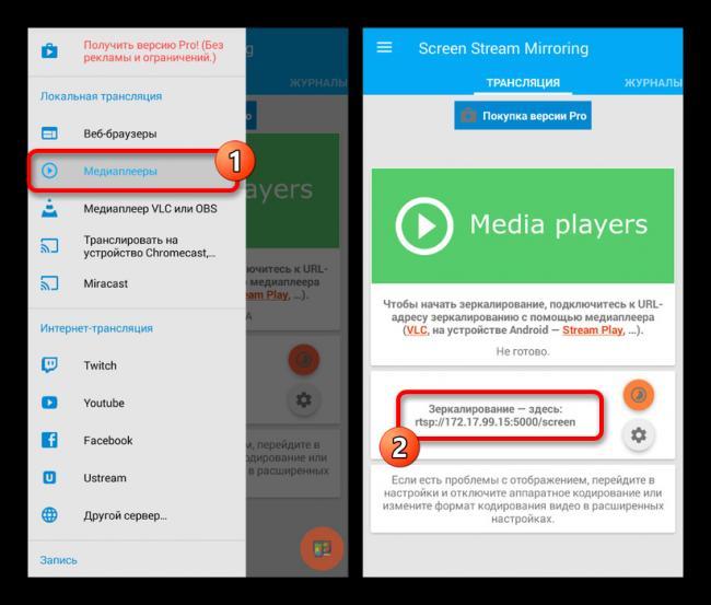 nachalo-translyaczii-v-screen-stream-mirroring-na-android.png