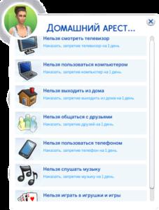 nakazaniya-v-igrovom-nabore-roditeli-1-227x300.png