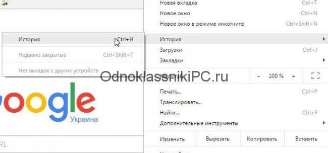 Vybor-istorii-v-hrome-e1476639839913.jpg
