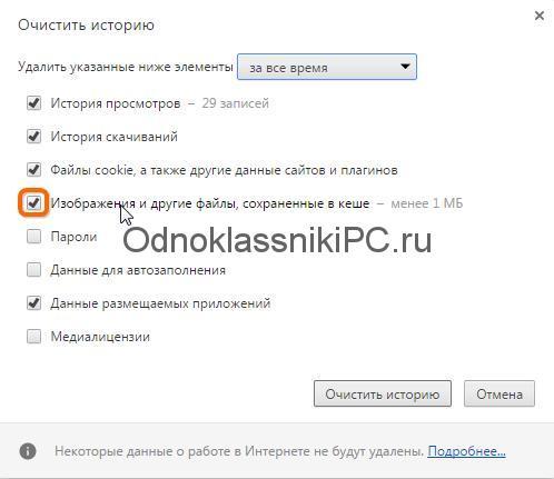 Ochistka-istorii.jpg