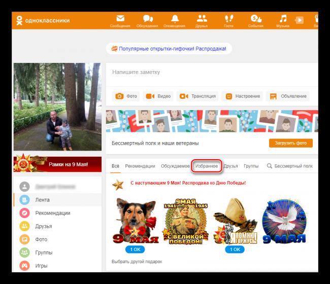 Izbrannoe-v-Lente-na-sayte-Odnoklassniki.png