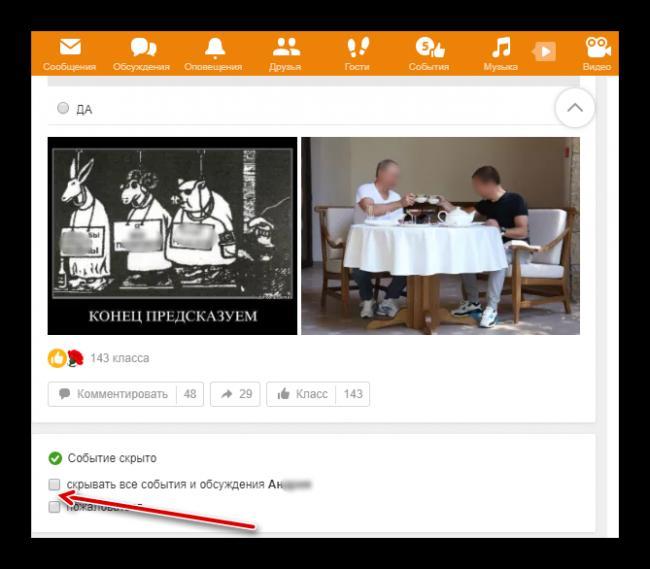 Sobyitie-skryito-na-sayte-Odnoklassniki.png