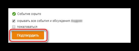 Podtverdit-na-sayte-Odnoklassniki.png