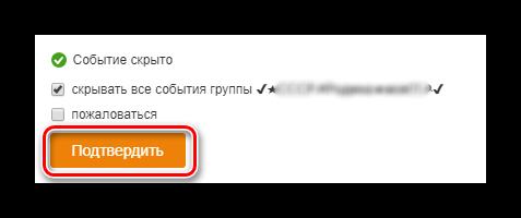 Podtverzhdenie-skryitiya-na-sayte-Odnoklassniki.png