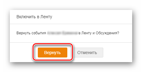 Vernut-v-Lentu-na-sayte-Odnoklassniki-1.png