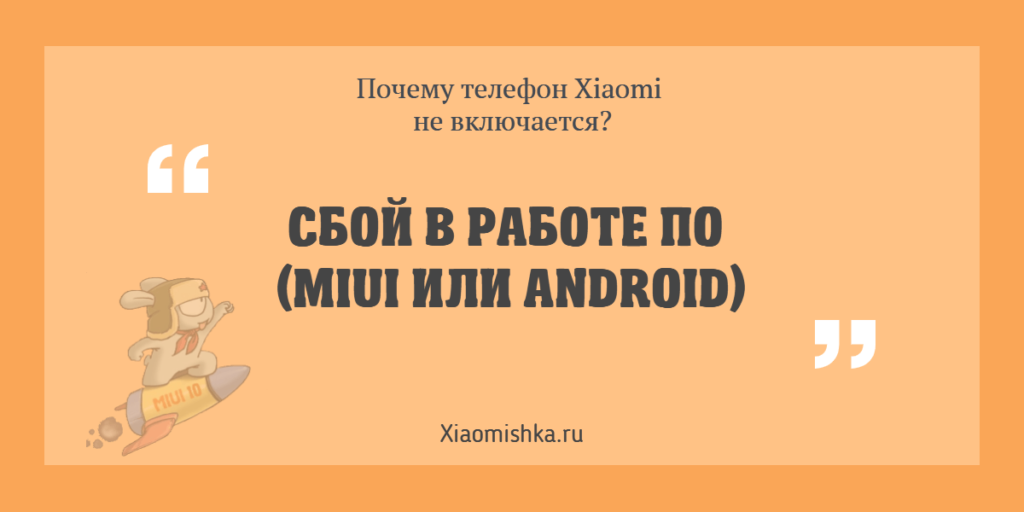 xiaomi-reanimation-img-3-1024x512.png
