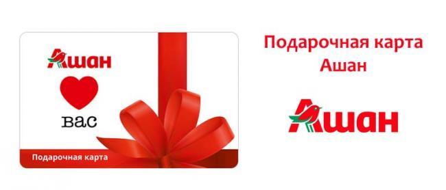 Podarochnaya-karta-Ashan.jpg