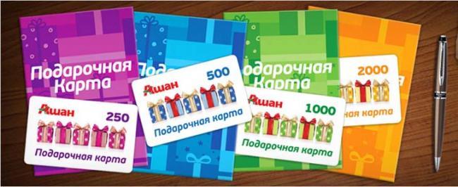 Podarochnye-karty.jpg