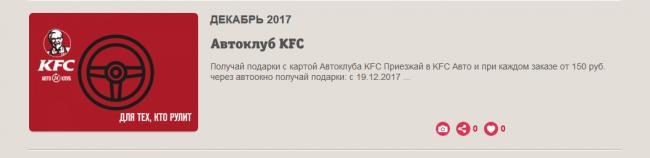 kfc-avtoclub.png