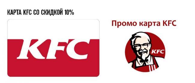 Promo-karta-KFC.jpg