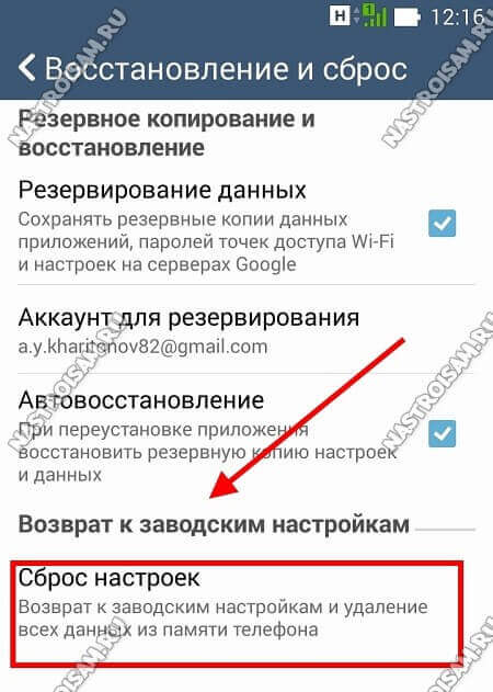 android-factory-reset.jpg