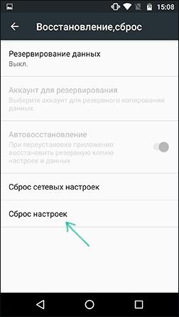 Сброс Android телефона или планшета