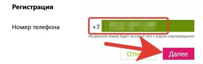 registratsiya-karty-malinka-na-ofitsialnom-sayte.jpg
