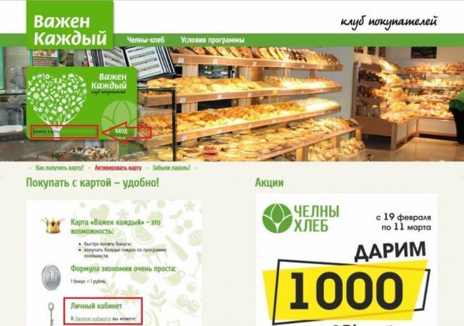 lichnyj-kabinet-chelny-hleb-1-1024x721.jpg