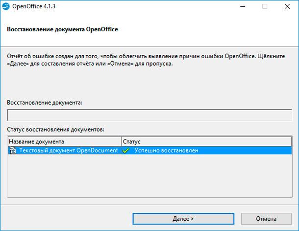openoffice-document-recover.jpg