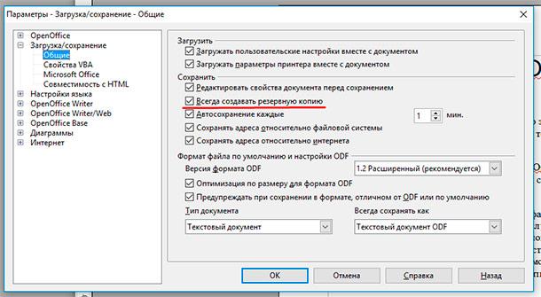 openoffice-loading-saving-2.jpg