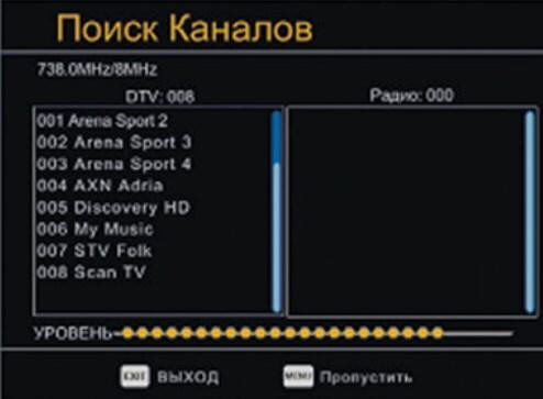 poisk-kanalov-lumax2.jpg