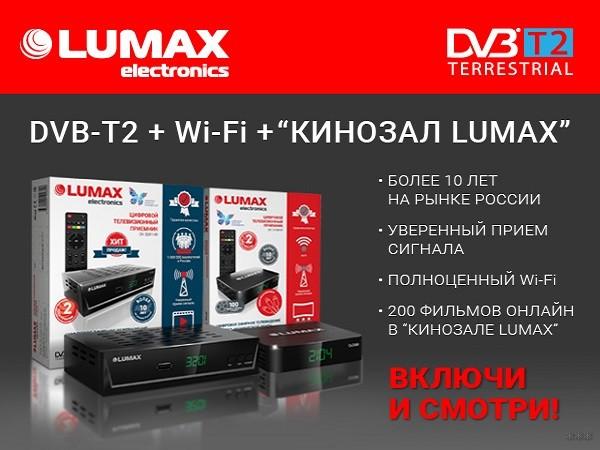 USB Wi-Fi адаптер для ТВ LUMAX DV0002HD: руководство пользователя