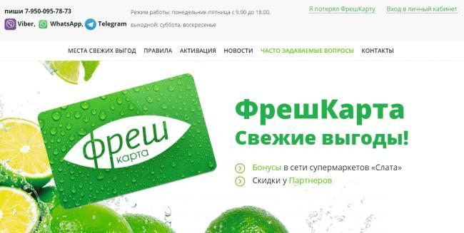 freshkarta-rf-aktivirovat-kartu.png