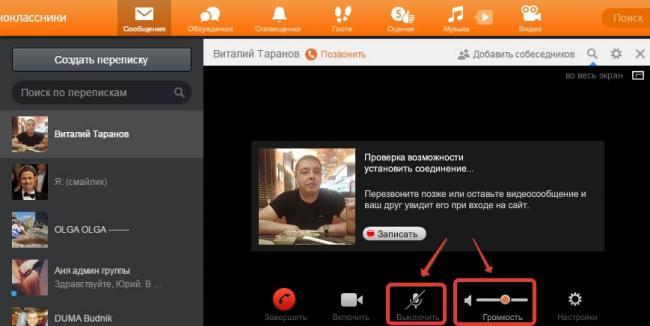 videozvonki-v-odnoklassnikah-zvuk.jpg.pagespeed.ce.WI09rsCNaH.jpg