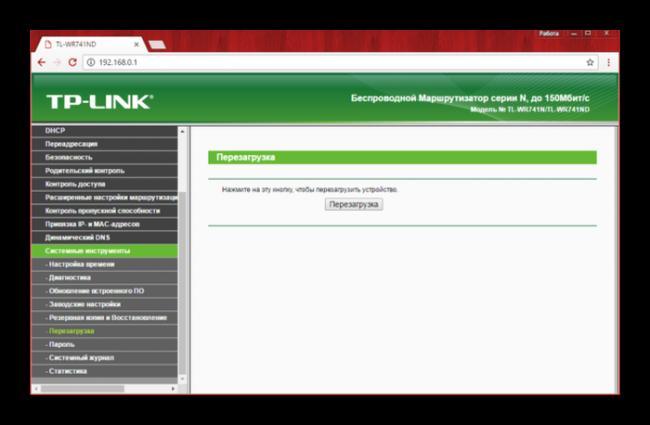 Perezagruzka-dostupa-k-internetu-cherez-veb-interfejs.png