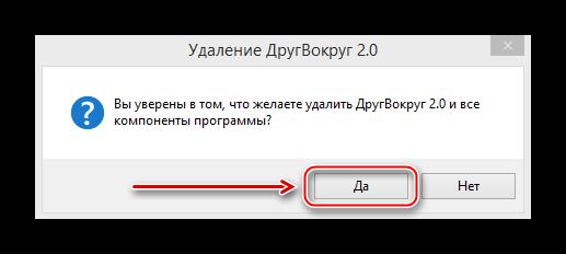 Podtverzhdenie-udaleniya-prilozheniya.png
