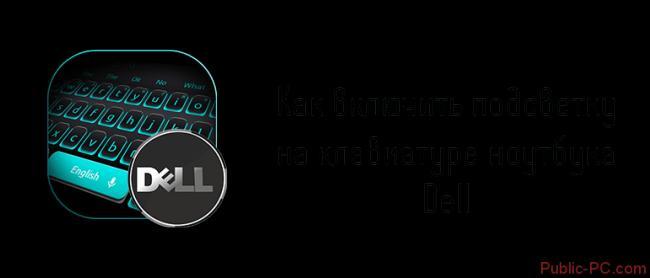 Kak-vkluchit-podsvetku-na-klaviature-noutbuka-Dell.png