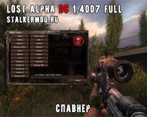 spavner-dlya-lost-alpha-dc-1-4007-300.jpg
