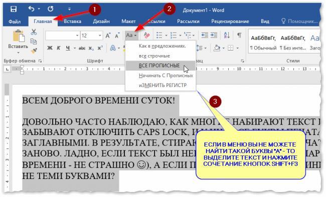 2018-01-05-14_01_44-Dokument-Word-menyaem-vse-na-strochnyie-bukvyi.png