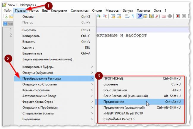 Notepad-preobrazovanie-registra.png