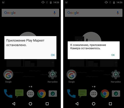 Ошибка Приложение остановилось на Android