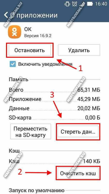 android-app-stopped-3.jpg