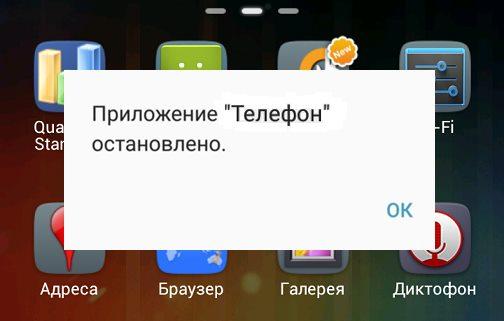 prilozhenie-telefon-ostanovleno.jpg