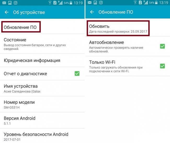 obnovlenie-PO-na-Samsung.jpg