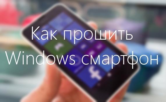 pereproshivka-windows-smartfonov_thumb.jpg