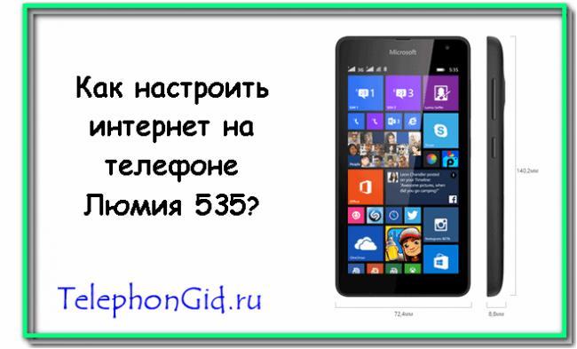 Kak-nastroit-internet-na-telefone-Lyumiya-535.png