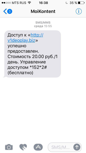 sms_podpiska.jpg