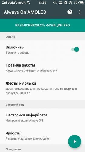 always_on_nastroiki.jpg