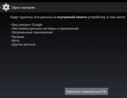 kak-vojti-na-androide-v-bios_9.jpg