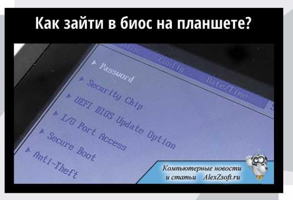 kak-vojti-na-androide-v-bios_12.jpg