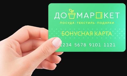 Domarket-bonusnaya-karta-magazina.jpg