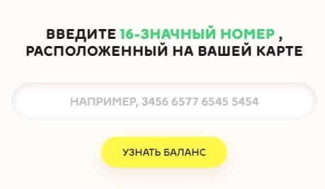 Domarket-bonusnaya-karta-balans.jpg