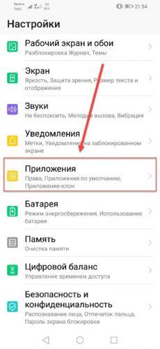 Пункт-меню-Приложения-472x1024.jpg