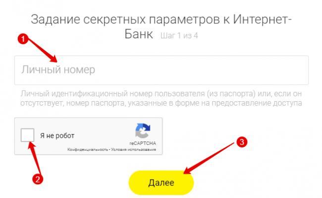 priorbank-registracia-v-bankinge-4.png