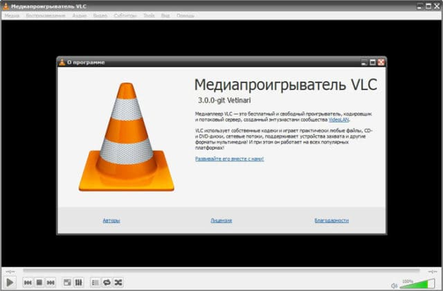 VLC-media-player-640x420.jpg