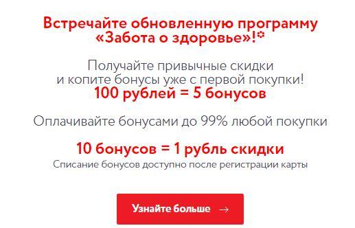 бонусы-озерки.jpg