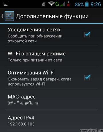 Kak-nastroit-Android-CHast-1-0-.jpg