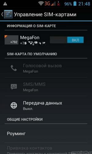 Kak-nastroit-Android-CHast-1-2.jpg